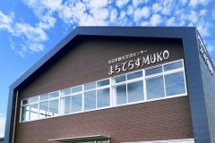 まちてらすMUKO施設外観