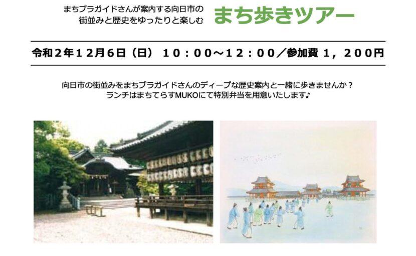 まちてらすMUKOオープン記念まち歩きツアー