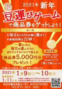 新年福豆運びゲーム